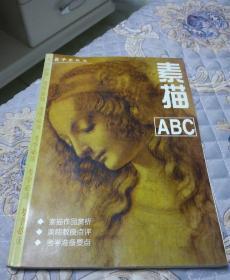 素描ABC