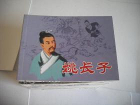 姚长子 (连环画)