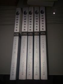 杜威教育文集 全五卷 吕达 刘立德 邹海燕 人民教育出版社 发行量仅1000册