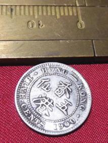 老古董纯银币1900年香港伍仙古代银钱女皇维多利亚像清代真品银制币