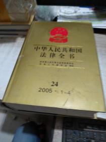 中华人民共和国法律全书24(2005.1-4)[16开精装 1884页 书品如图]