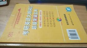 张剑考研英语黄皮书 考研英语大纲词汇超级背诵宝典