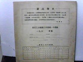 基层工会组织工作费统一日记帐