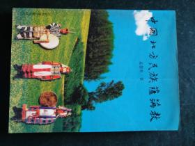 中国北方民族萨满教