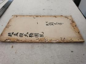 《赵孟頫太极图说》一册