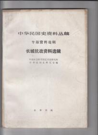 中华民国史资料丛稿 专题资料选集 长城抗战资料选集