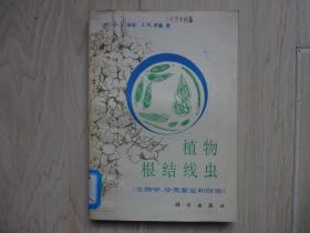 植物根结线虫(生物学、分类鉴定和防治)【馆藏书】