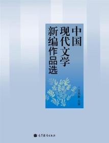 中国现代文学新编作品选
