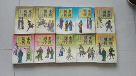 水浒外类评书 水浒别传全套共10册(少水浒 将军舞 忠义梦 英雄泪 方腊反)