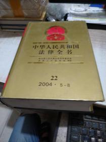 中华人民共和国法律全书22(2004.5-8)[16开精装 1849页 书品如图]