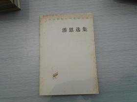 汉译世界学术名著 丛书 潘恩选集