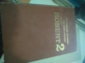 ROBERT 2