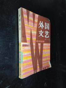 外国文艺1985.1