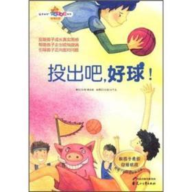 读品悟·校园智囊团系列:投出吧,好球!·教孩子勇敢迎接挑战  (彩绘版)