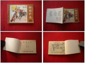 《御园护主》说唐20,李犁绘,四川1982.10一版一印,396号,连环画