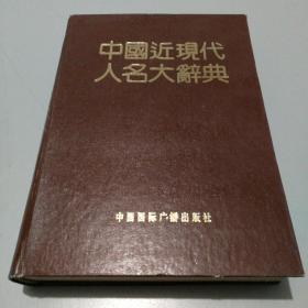 中国近现代人名大辞典