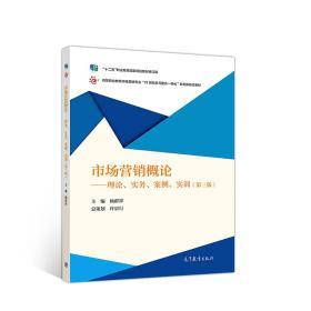 市场营销概论--理论、实务、案例、实训第三3版杨群祥高等教育出版社9787040515794