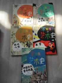 写给孩子的艺术史——齐白石、 中国书法史、中国古代音乐故事、 米罗、 扬州八怪(五本合售)