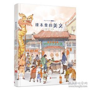 新版小学语文课本一至六年级:课本里的美文(精装绘本)9787559626059