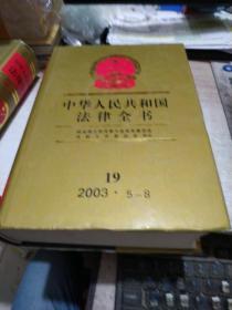 中华人民共和国法律全书19(2003.5-8)[16开精装 1988页 书品如图]