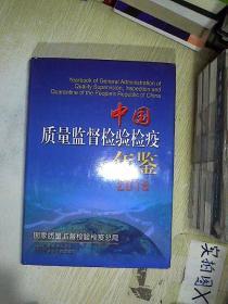 中国质量监督检验检疫年鉴 2016   ,。