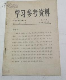 学习参考资料(整党《决定》------)1984年中共马钢公司委员会宣传部