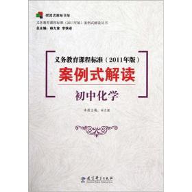 义务教育课程标准<2011年版>案例式解读(初中化学)/义教课程标准2011年版案例式解读丛书