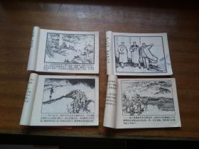全网最佳版本:精品连环画,1978年【红日】四册全,上海人民美术出版社,实物拍照书影如一,详见描述