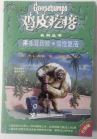 鸡皮疙瘩系列丛书:果冻营历险.雪怪复活 美:R•L斯坦著 2009年1版印