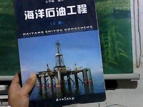 海洋石油工程 上册(有点水印