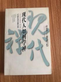 现代人如何学禅-现代禅丛书