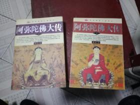 阿弥陀佛大传   (上下册) 2本合售 作者签赠本   私藏书9品如图
