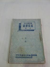 民国铜版精印 《  古文评注》下册