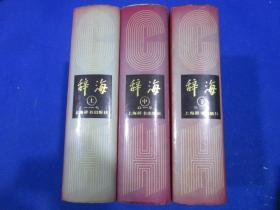 辞海,上中下,1989年9月1版1刷,全三册,上海辞书出版社,精装书