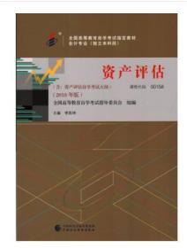 自考教材 00158 0158资产评估 李胜坤2018年版中国财经出版社