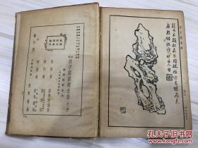足本芥子园画谱全集 全一册 民国26年三版