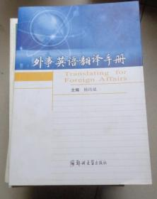 外事英语翻译手册:N1