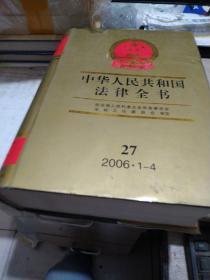 中华人民共和国法律全书27(2006.1-4)[16开精装 1872页 书品如图]