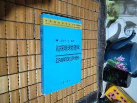 勘探地球物理学:中国现代科学全书固体地球物理学(仅印1500册 一版一印)
