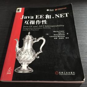 Java EE 和.NET互操作性