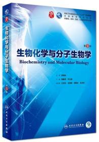 生物化学与分子生物学 第9版/本科临床/配增值 人民卫生出版社