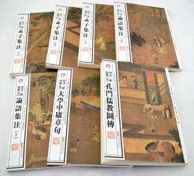 中国历代绘刻本名著新编-四书三绝集雅全七册 正心缘结缘佛教用品法宝书籍
