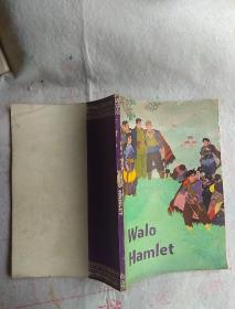 WALO HAMLET(瓦洛寨)