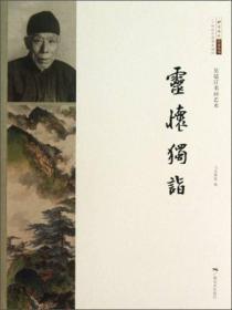 北京画院学术丛书·吴镜汀书画艺术:灵怀独诣
