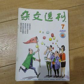 杂文选刊   2002年第7期总第123期