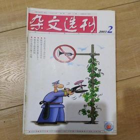 杂文选刊    2003年第2期总第130期