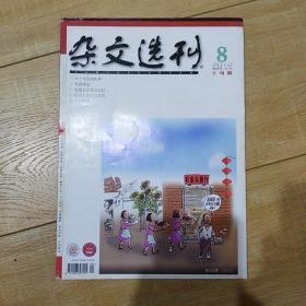 杂文选刊    2012年第8期总第347期