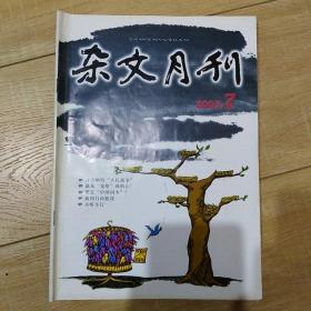 杂文选刊     2003年第7期总第137期