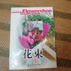 现代花店丛书:花束