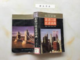英汉双解英语口语成语词典